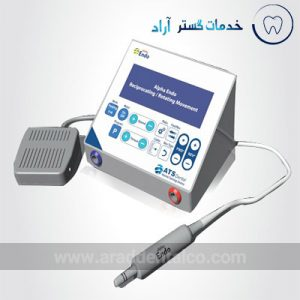 دستگاه روتاری ای تی اس دنتال ATS Dental مدل Alpha Endo
