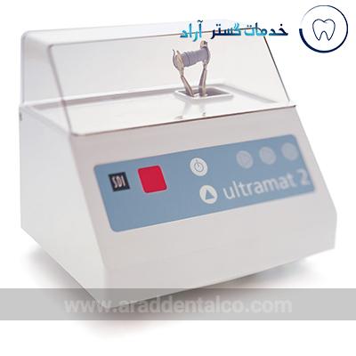 آمالگاماتور اس دی آی SDI مدل 2 Ultramat